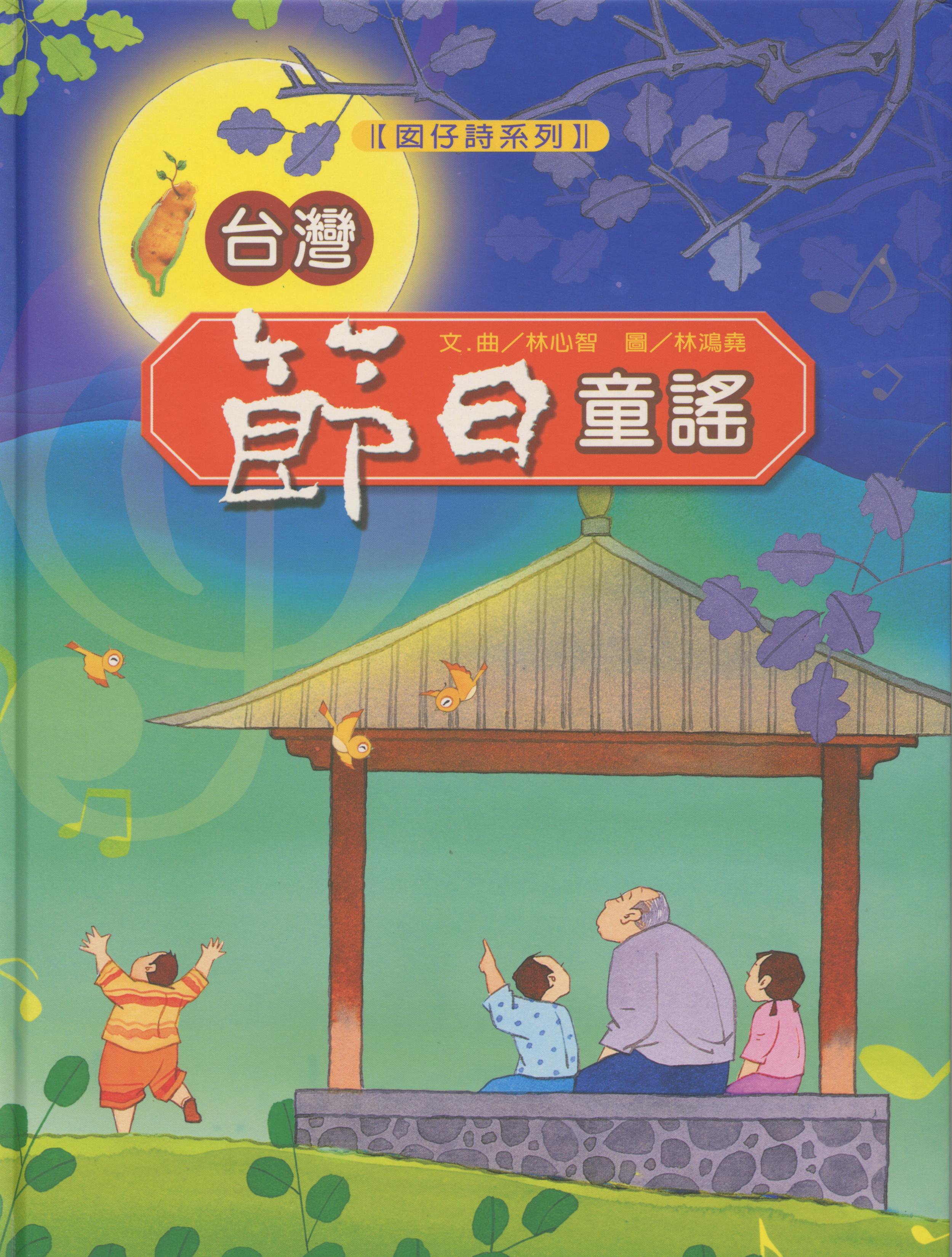 1306. 台灣節日童謠/林心智/2004