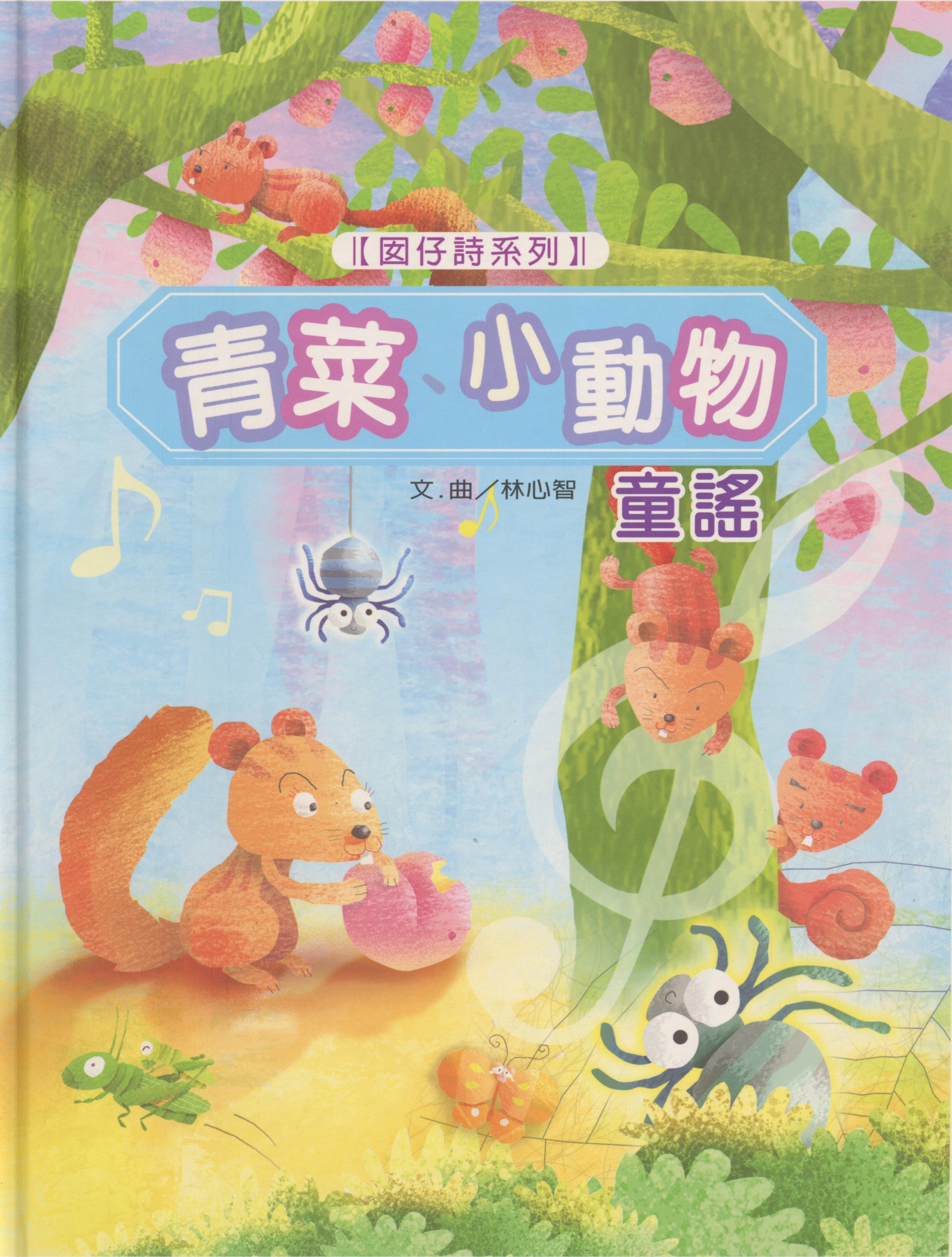 1307. 青菜、小動物童謠/林心智/2006