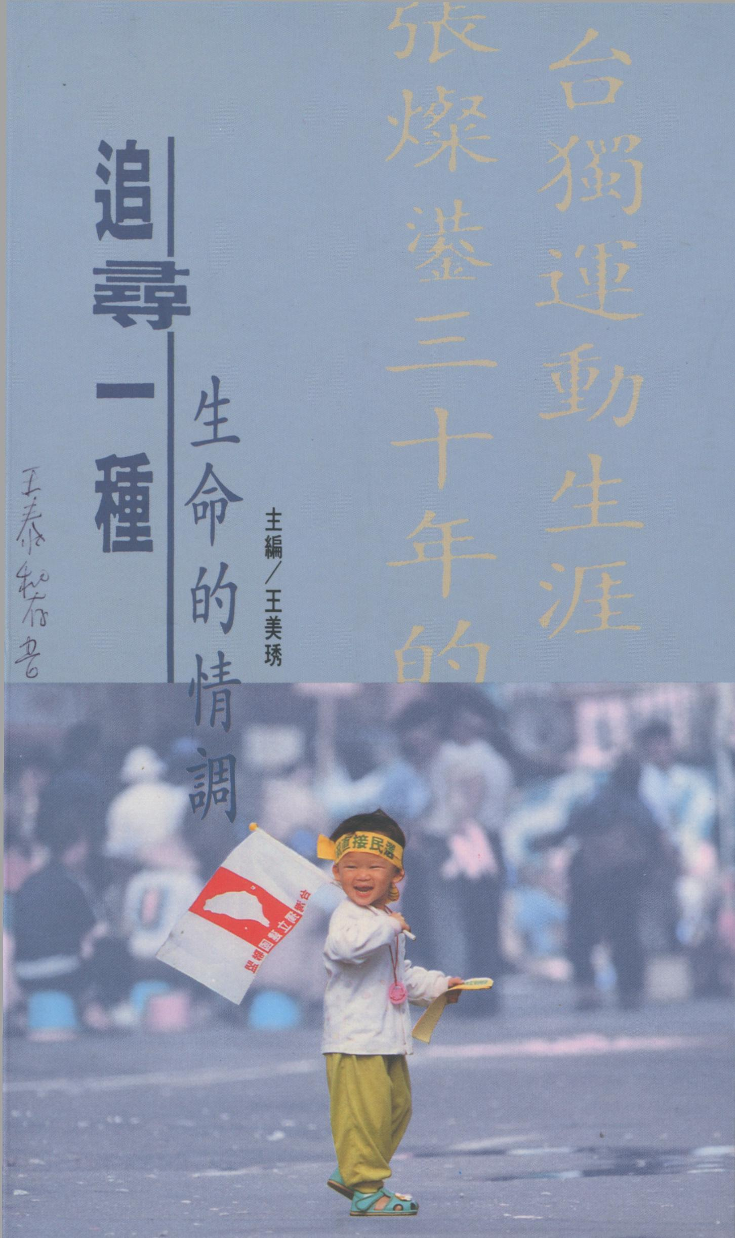 1299. 追尋一種生命的情調:張燦鍙三十年的台獨運動生涯/王美琇/1992