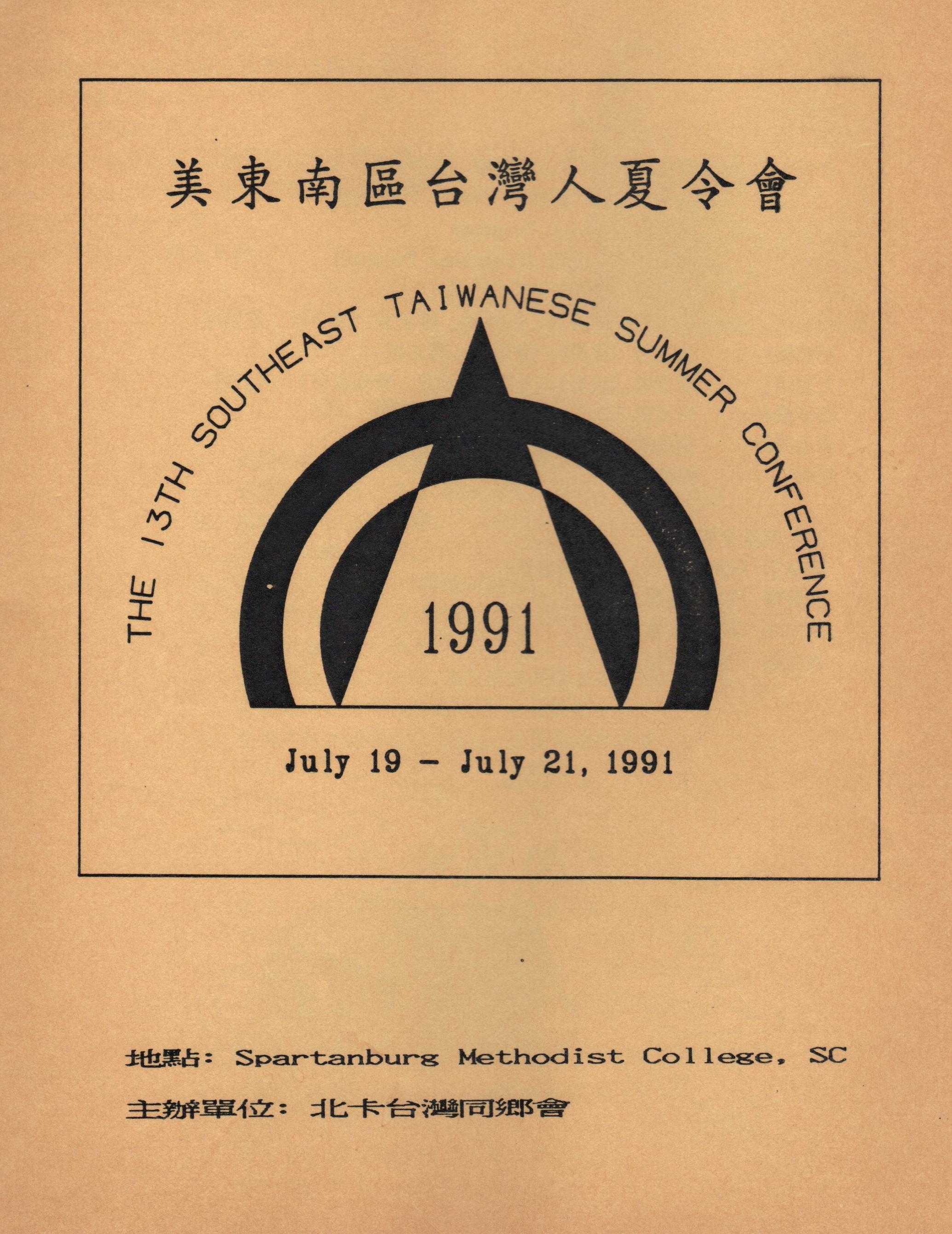 SETAA 1991