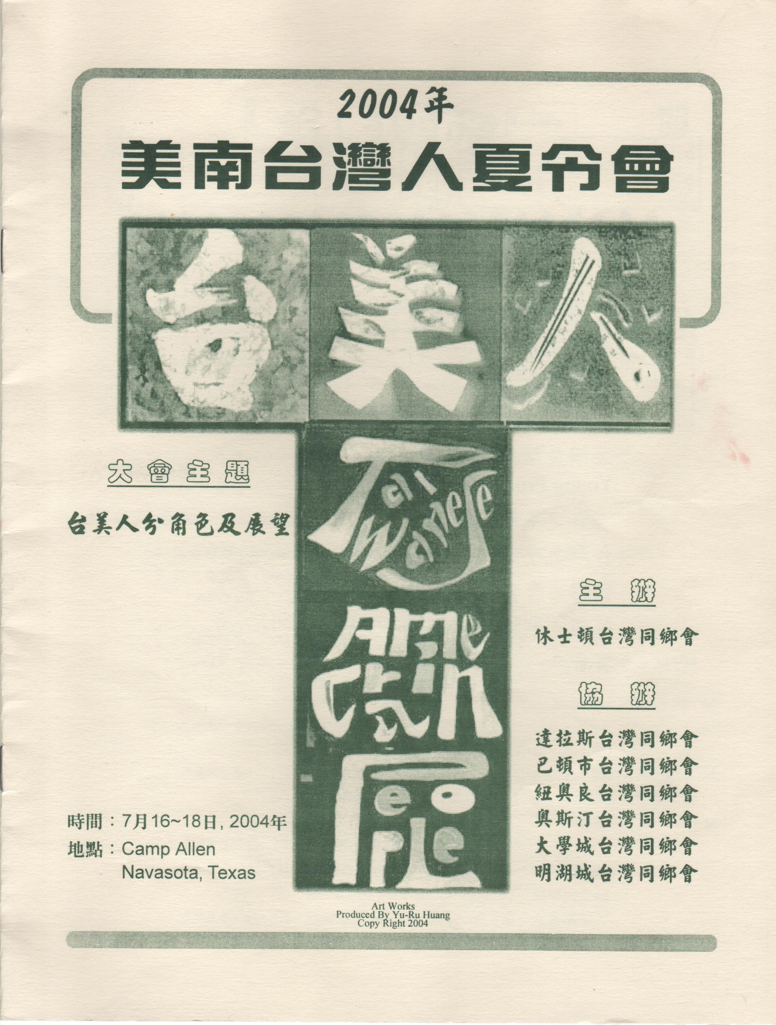 TACSR 2004