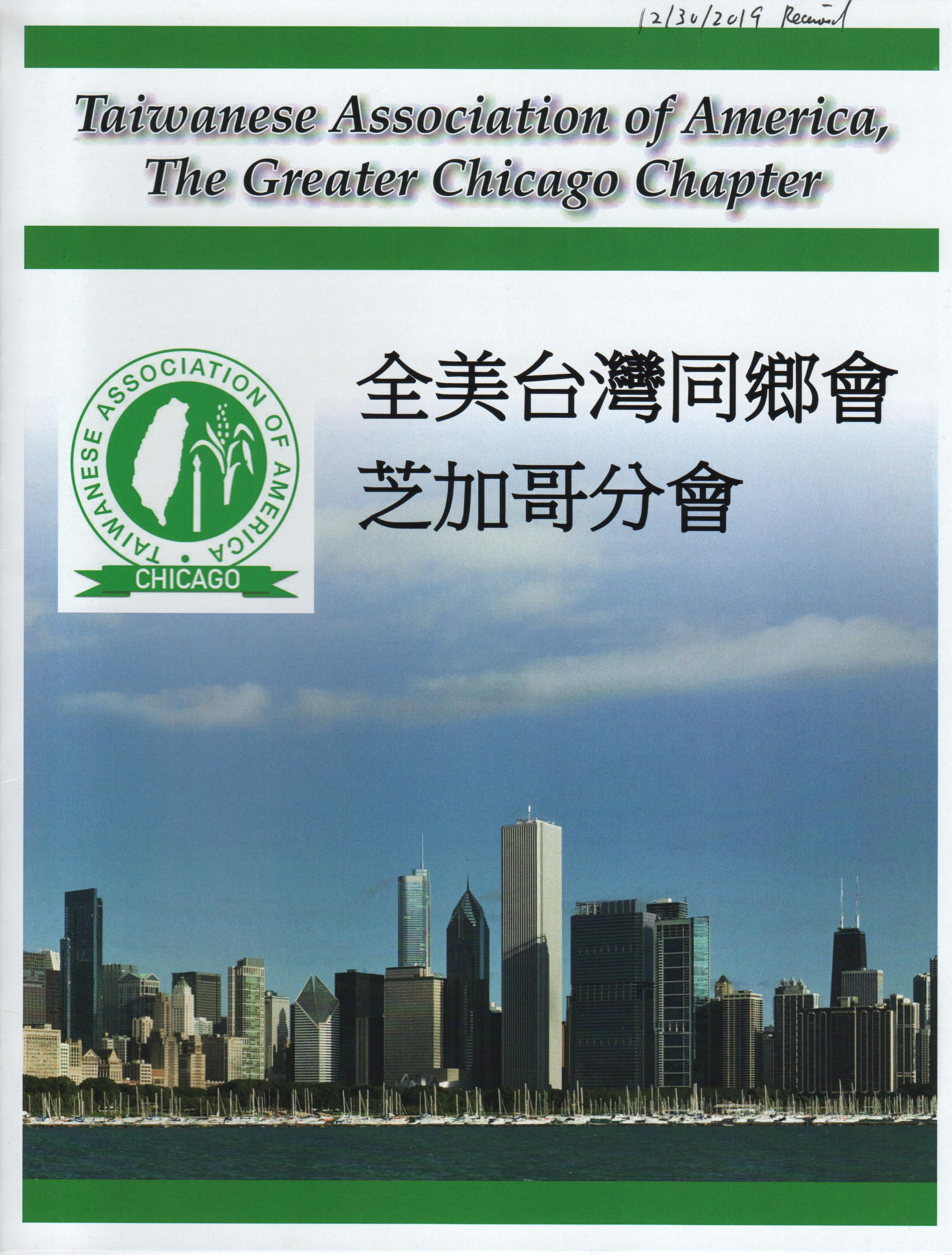 1331. Member Directory of Taiwanese Association of America, The Greater Chicago Chapter 全美台灣同鄉會芝加哥分會 / TAA-Chicago /12/2019/Magazines/雜誌