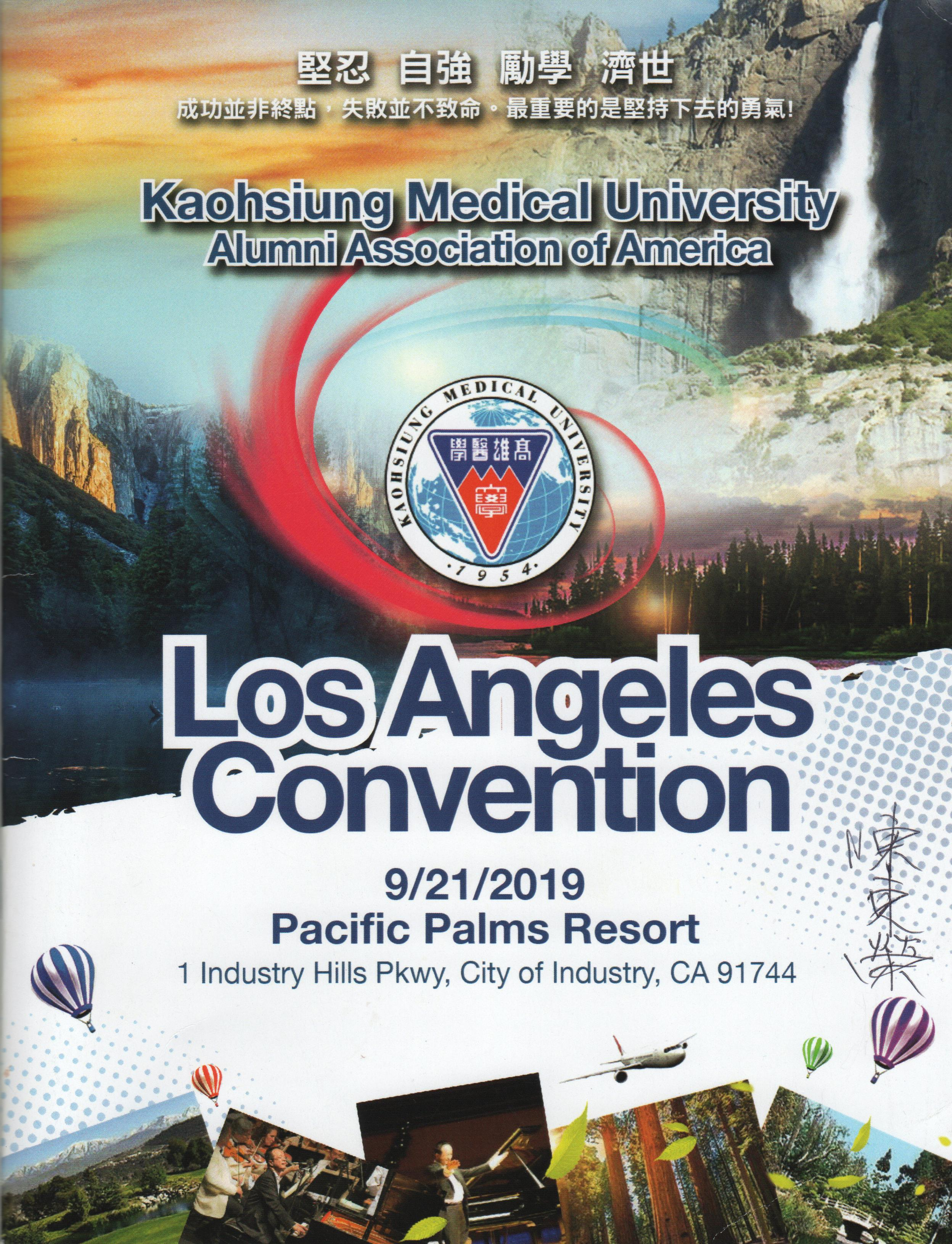 1332. Program Book of 2019 Kaohsiung Medical University America Alumni Association (KMUAAA) Los Angeles Convention / 高雄醫學大學北美校友會 /09/2019/Magazines/雜誌