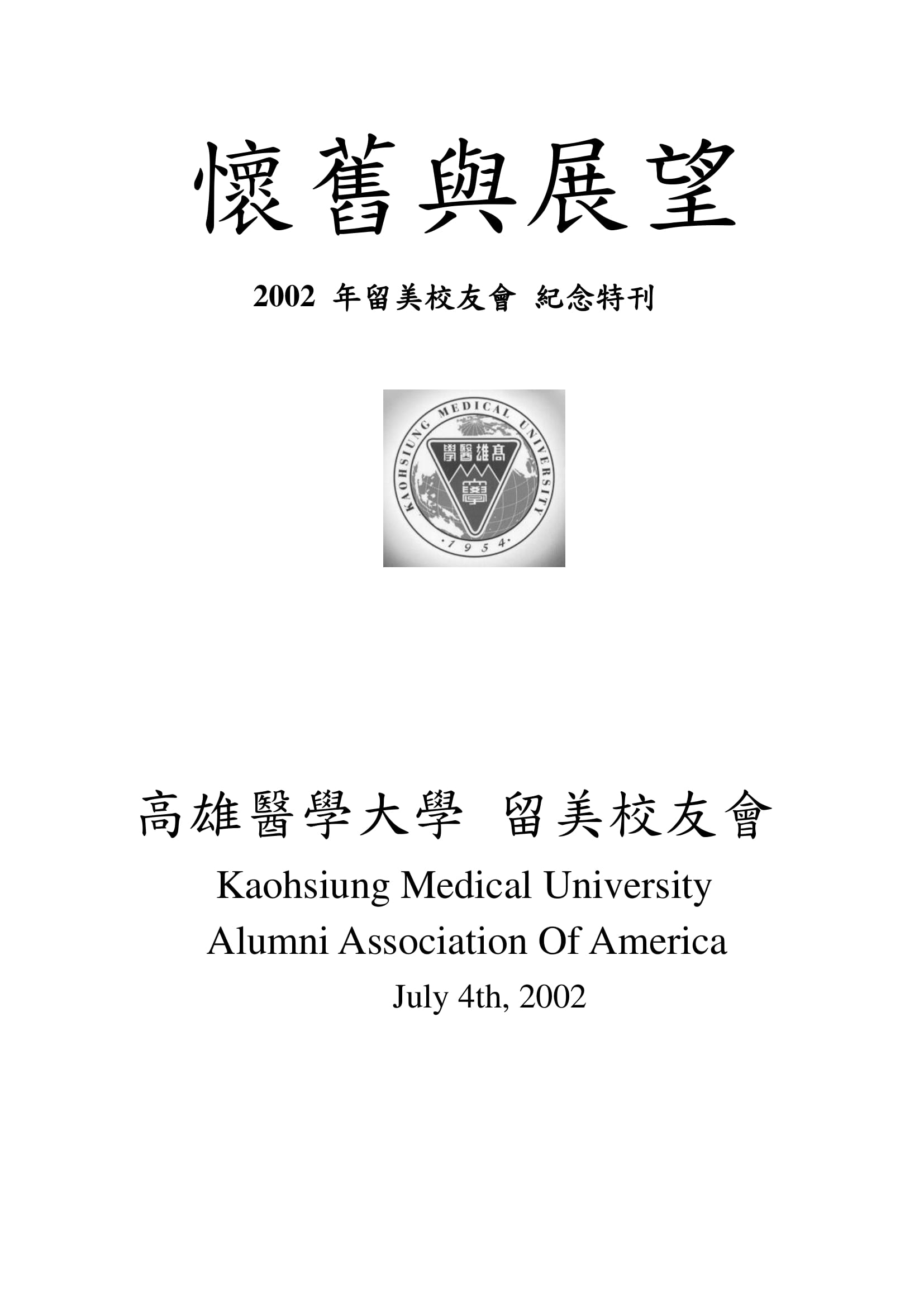 1335. Program Book of 2002 Kaohsiung Medical University America Alumni Association (KMUAAA) Los Angeles Convention / 高雄醫學大學北美校友會 /07/2002/Magazines/雜誌