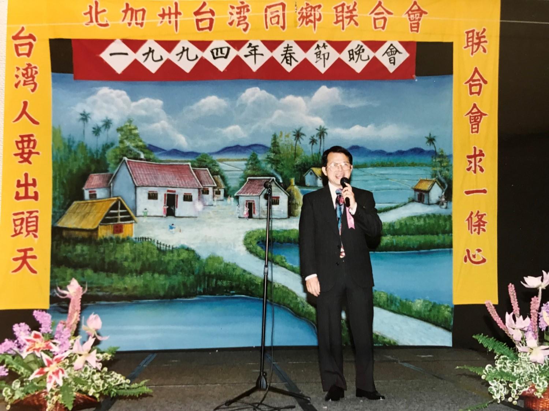 142. Photos of The Activities of  TAFNC 1993-1994 (北加州台灣同鄉聯合會)
