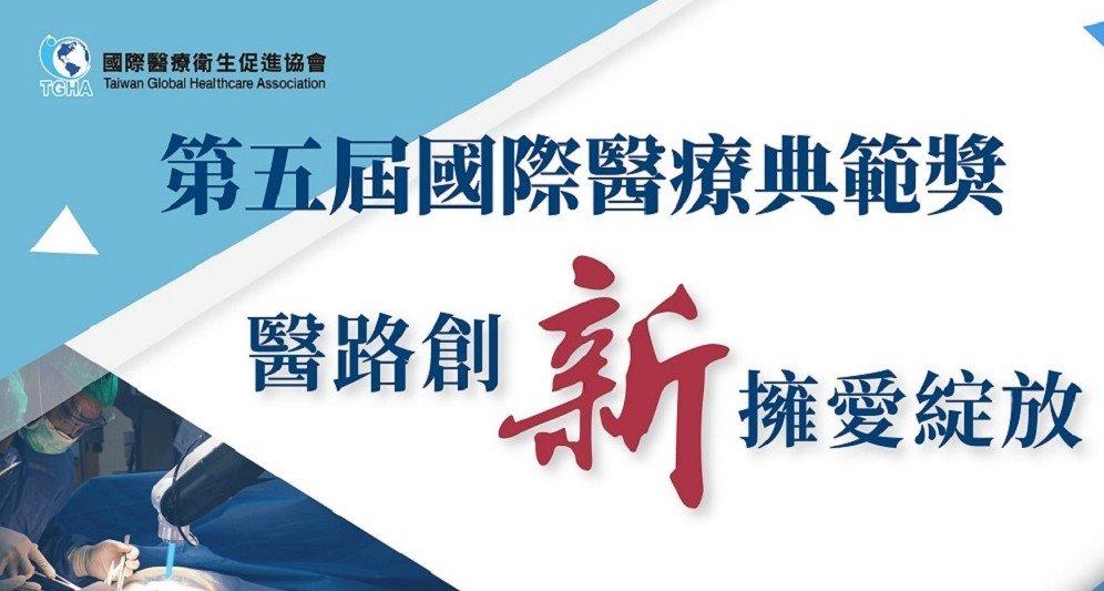 75. 第五屆國際醫療典範獎,NATMA 義診團獲選團體獎,沈裕明醫師個人獎