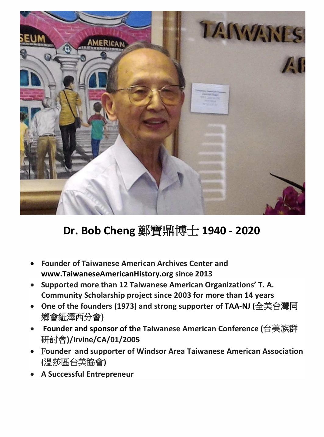 300. Dr. Bob Cheng 鄭寶鼎博士 1940-2020