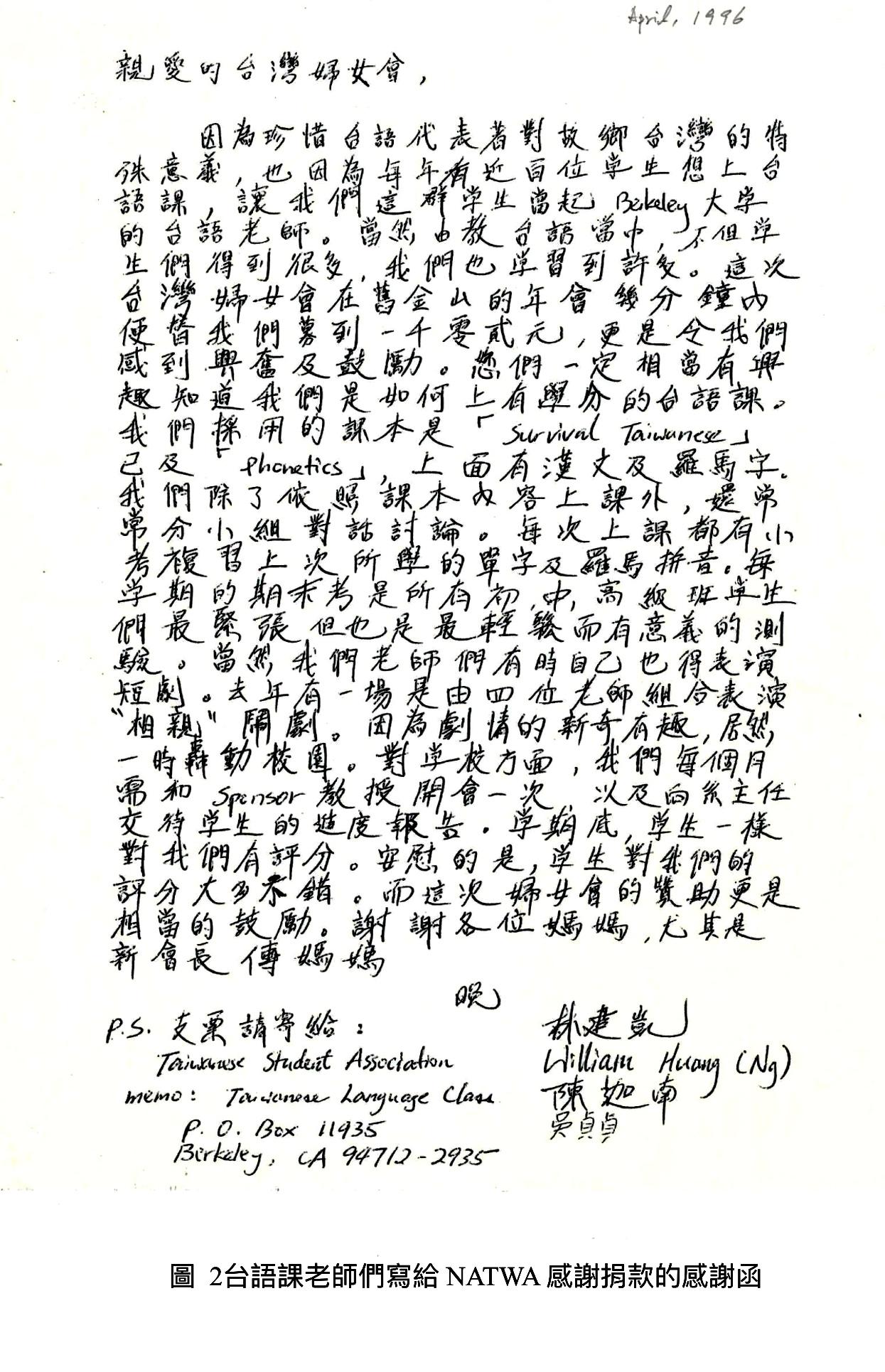 758. 女兒的台語經歷/楊碧珠/2020/10