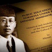392. Dr. MoSei Lin is the first Taiwanese to be a Doctor of Philosophy in the United States 林茂生博士是台灣人第一位在美國榮獲哲學博士/01/2021