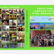1350. 東灣台美人長樂會五週年紀念冊/01/2021