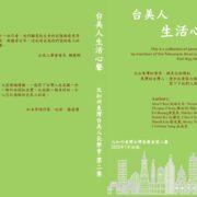 1348. 台美人生活心聲/北加州東灣台美人長樂會-第二集/01/2021