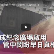 170. 陳文成事件廣場啟用 管中閔盼早日真相大白/02/2021