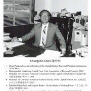43. Chungchin Chen 陳仲欽