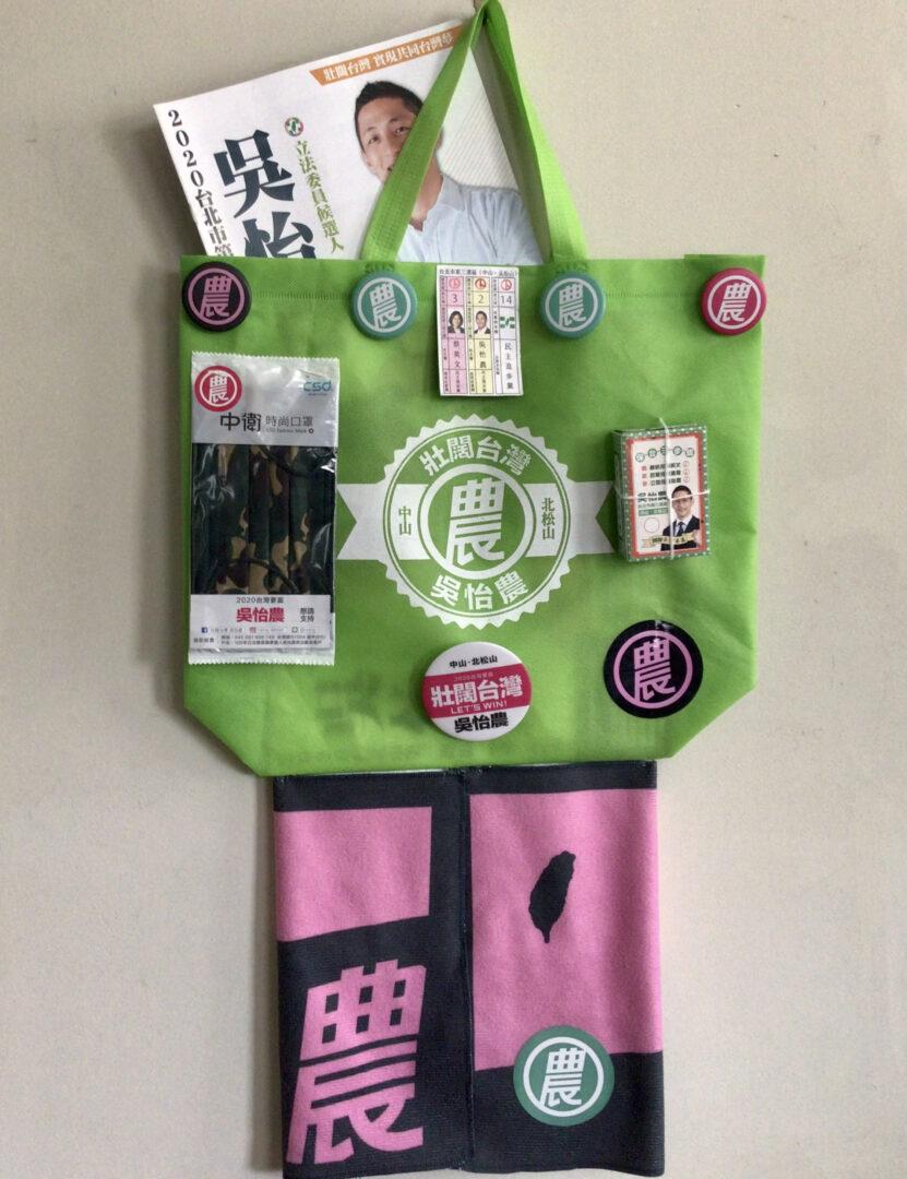 Enoch Wu Campaign materials and gifts for 2020 Legislator 吳怡農2020立法委員競選文宣品與贈品