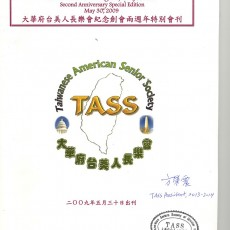 Taiwanese American Senior Society (TASS) of Greater Washington DC (大華府台美人長樂會)