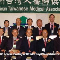 North American Taiwanese Medical Association Annual Convention (北美洲台灣人醫師協會年會)