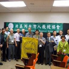North America Taiwanese Professors' Association (NATPA) (北美洲台灣人教授協會的活動)