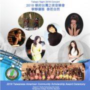 1222. Taiwan Night 2018 Concert 2018華府台灣之夜音樂會 / 華府台灣文化中心 /05/2018/Magazines/雜誌