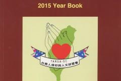 161. Videos of Taiwanese-American Religious Study Association/Southern California (台美人信仰與人文研習會的錄影紀錄)
