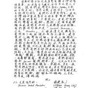 677. UC Berkeley's Taiwanese Language Class 1992+/Chen-Chen Wu (吳貞貞)/03/2019