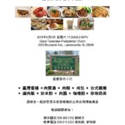 Annual Bazaar of Grace Taiwanese Presbyterian Church 聖恩長老教會春季饗宴