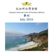 Taiwan Center/Northern California (北加州台灣會館季刊)
