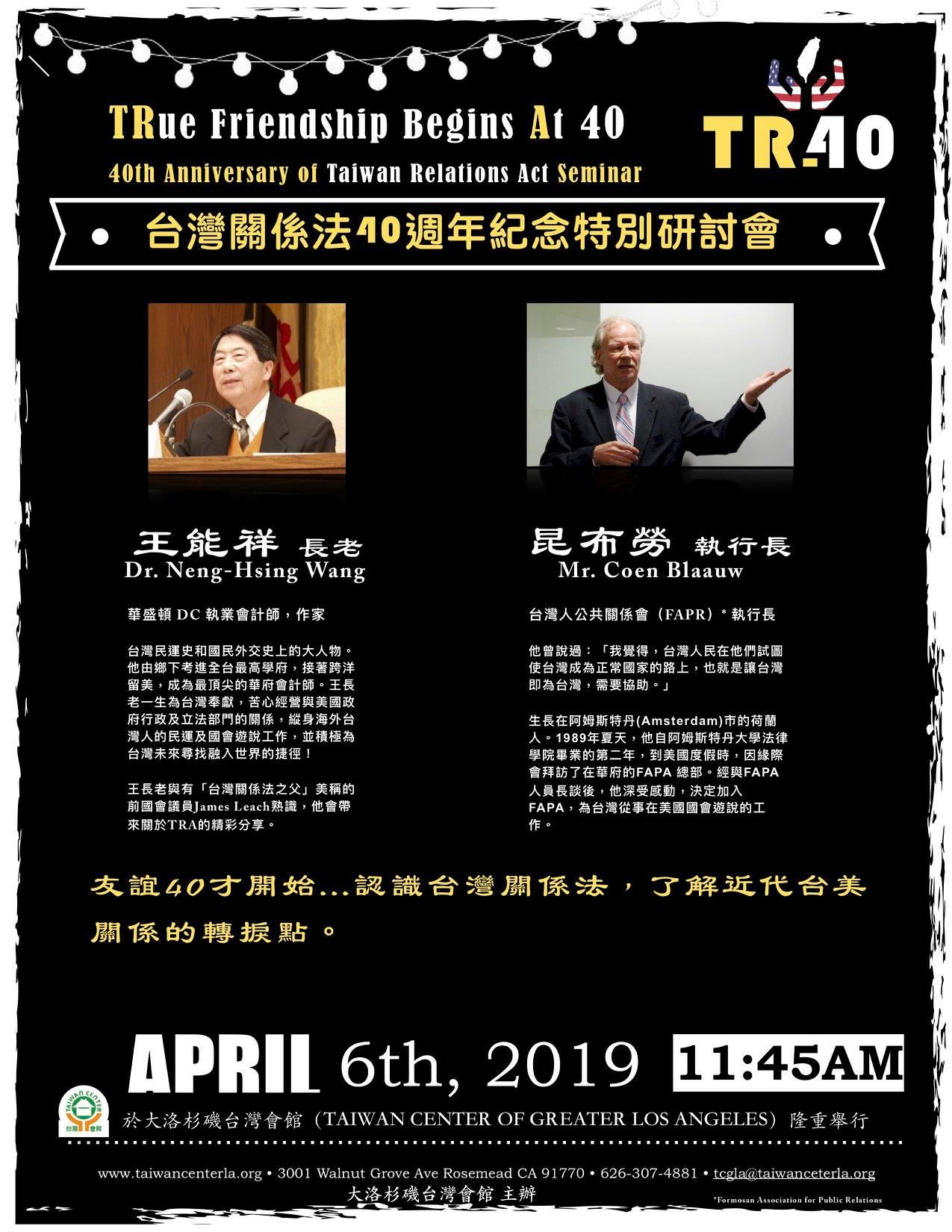 Taiwan Act- 40 Years/2019