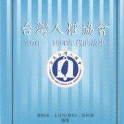 40. 台灣人權協會簡史