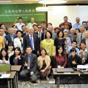 108. NATPA Annual Conference 2018 北美台灣人教授協會年會