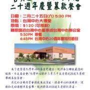 Taiwanese American Community Center of San Diego (聖地牙哥台灣中心的活動)