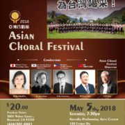 6. Asian Choral Festival (亞洲合唱節) by Taiwan Center of Greater Los Angeles (大洛杉磯台灣會館) in Arcadia, CA on 05/05/2018
