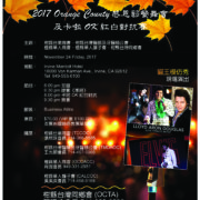 Orange County Taiwanese Association ( OCTA) ( 柑縣台灣同鄉會-南加州的活動)