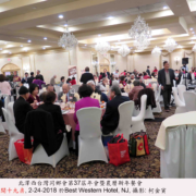 Taiwanese Association of America Northern New Jersey Chapter (TAA/NNJ) (北澤西台灣同鄉會的活動)