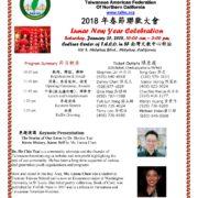 Taiwanese American Federation of Northern California (TAFNC) (北加州台灣同鄉聯合會的活動)