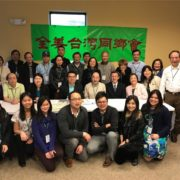 Taiwanese Association of America (全美台灣同鄉會的活動)