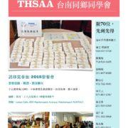Tainan High School Alumni Association (THSAA)(台南同鄉同學會的活動)