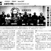 大洛杉磯台灣會館發動日本賑災募款 2011