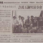 131. 許鴻玉鋼琴演奏會, Flushing, NY on 10/02/2010
