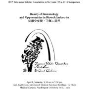1220. 2017 Taiwanese Scholar Association in St. Louis (TSA-STL) Symposium 聖路易台灣學者協會2017年會手冊 / TSA-STL /04/2017/Magazines/雜誌