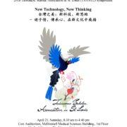 1221. 2018 Taiwanese Scholar Association in St. Louis (TSA-STL) Symposium 聖路易台灣學者協會2018年會手冊 / TSA-STL /04/2018/Magazines/雜誌