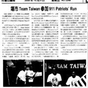堪薩斯台灣同鄉會 TAKC Team Taiwan 參加 911 Patriots' Run 2009