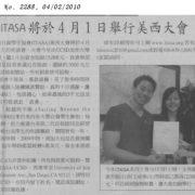 Intercollegiate Taiwanese American Students Association (ITASA) (台美大學生跨校際協會的活動)