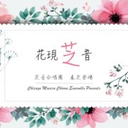 61. Chicago Musica Chorus Ensemble 芝音合唱團