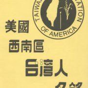 1224. 美國西南區台灣人名錄1992 / 休士頓同鄉會 /-/1992/Magazines/雜誌