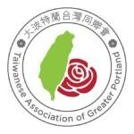 Taiwanese Association of Greater Portland (波特蘭台灣同鄉會的活動)