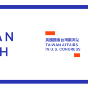 Taiwan Watch - Taiwan Affairs in U. S. Congress 美國國會台灣觀測站