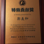 68. Lifetime Achievement Award by Taiwanese Association of America / Yi-Ho Cheng 鄭義和 /07/2018