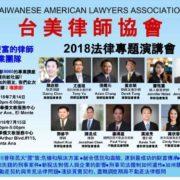 Taiwanese American Lawyers Association (TALA) (台美律師協會的活動)
