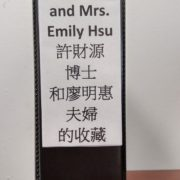 68. Collection of Dr. Tsaiyuan (Terry) and Mrs. Emily Hsu 許財源博士和廖明惠夫婦的收藏