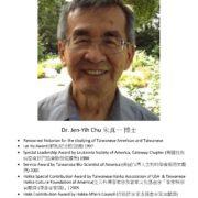8. Dr. Jen-Yih Chu朱真一博士